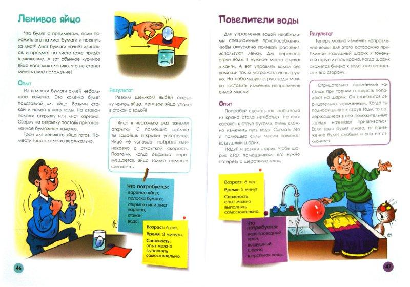Иллюстрация 1 из 31 для Веселые научные опыты для детей и взрослых. Опыты на кухне - Мария Яковлева | Лабиринт - книги. Источник: Лабиринт