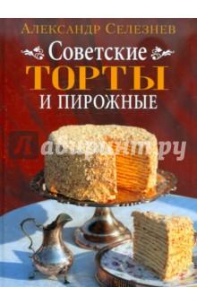 Дзержинск рецепт торта медовика