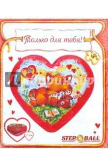 "Step Puzzle-60 ""Сердце"" (Пазл-сердечки) (98132)"