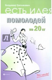 Третьякевич Владимир Казимирович Помолодей на 20 кг