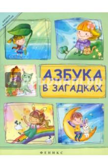 Красильников Николай Николаевич Азбука в загадках