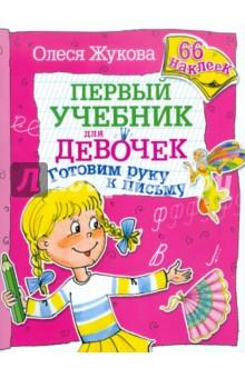 Жукова Олеся Станиславовна Готовим руку к письму. Первый учебник для девочек. 66 наклеек