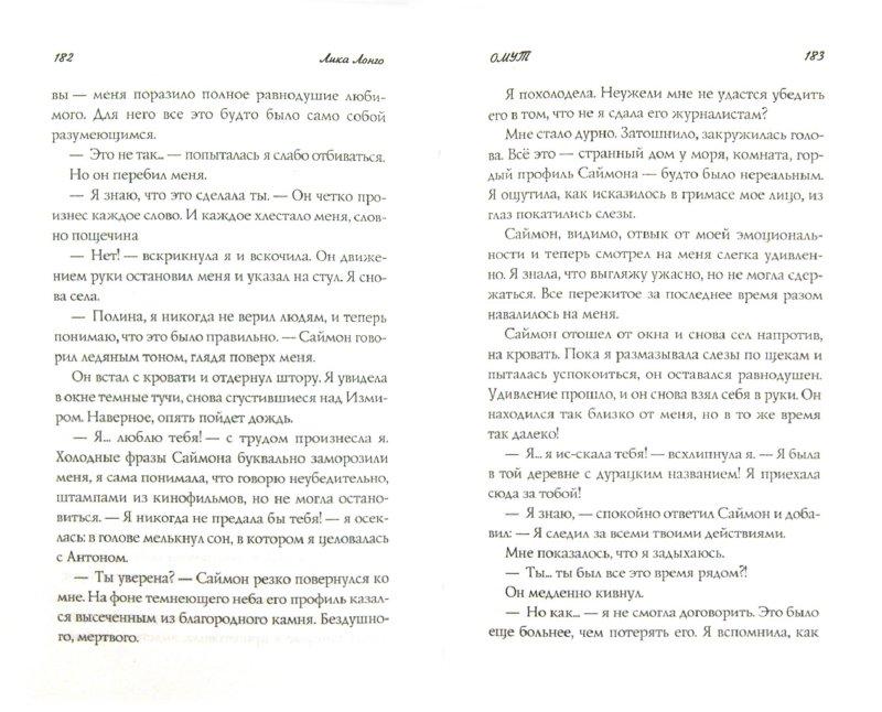 Иллюстрация 1 из 5 для Омут - Лика Лонго | Лабиринт - книги. Источник: Лабиринт