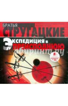 Стругацкий Аркадий Натанович, Стругацкий Борис Натанович Экспедиция в преисподнюю (CDmp3)
