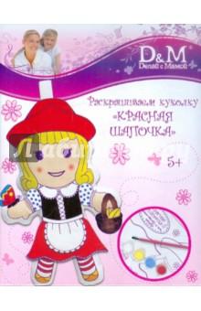 """Раскрашиваем куколку """"Красная шапочка"""" (43787)"""