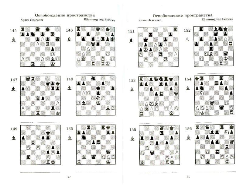 Иллюстрация 1 из 7 для 2000 шахматных задач. 1-2 разряд. Часть 3. Шахматные комбинации - Костров, Белявский | Лабиринт - книги. Источник: Лабиринт