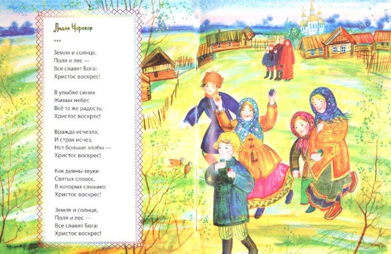 Иллюстрация 1 из 21 для Под напев молитв Пасхальных | Лабиринт - книги. Источник: Лабиринт