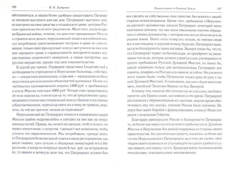 Иллюстрация 1 из 9 для Собрание сочинений и писем. Т. 1. Православие в Святой Земле - Василий Хитрово   Лабиринт - книги. Источник: Лабиринт