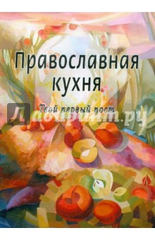 Православная кухня. Твой первый пост