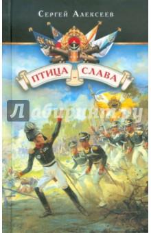 Сергей алексеев рассказы о войне для детей читать онлайн