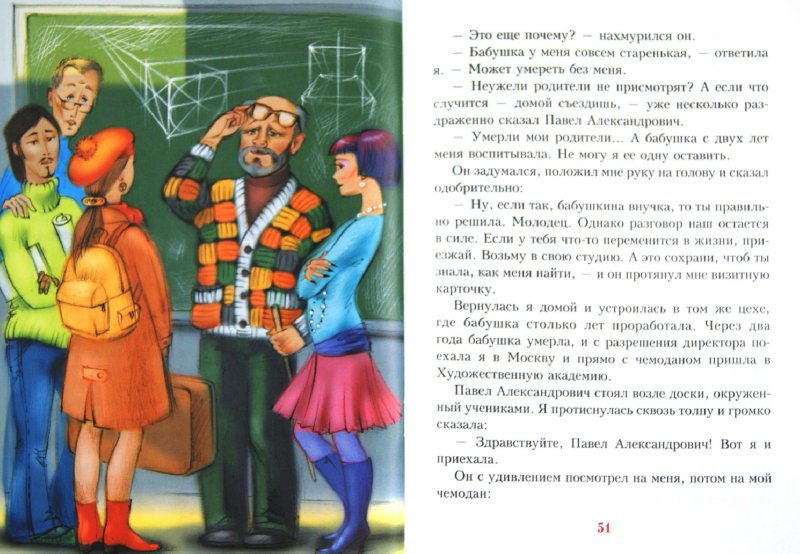 Иллюстрация 1 из 5 для Что сердечко подскажет - Борис Ганаго | Лабиринт - книги. Источник: Лабиринт