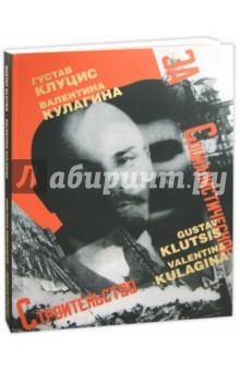 Г. Клуцис. В. Кулагина. Плакат. Книжная графика. Журнальная графика. Газетный фотомонтаж. 1922-1937