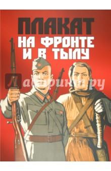Плакат на фронте и в тылу авто paseo в хабаровске