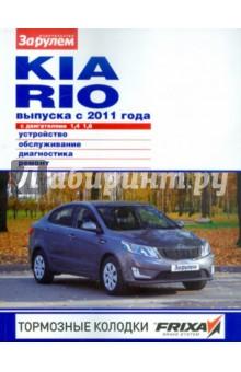 Kia Rio с двигателями 1,4; 1,6. Устройство, обслуживание, диагностика, ремонт
