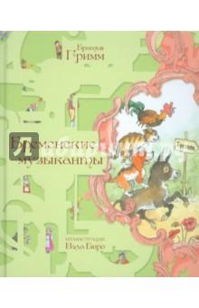 Гримм Якоб и Вильгельм - Бременские музыканты обложка книги