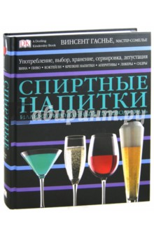 Спиртные напиткиАлкогольные напитки<br>Спиртные напитки радуют человечество много веков, но раньше не существовало такого множества наименований вина, пива, крепких спиртных напитков и ликеров. Несмотря на подобное разнообразие, а возможно, именно благодаря ему, многие из нас хранят верность испытанным и любимым маркам. Мы не стремимся к новенькому, опасаясь совершить досадную, часто дорогостоящую ошибку, и в результате лишаем себя увлекательного путешествия по вселенной спиртных напитков. Надеюсь, книга поможет вам обрести уверенность в себе и знания. Конечно, вы не станете экспертом, но научитесь разбираться в напитках, что полезно, на мой взгляд, каждому. Возможно, у вас возникает вопрос: какими знаниями надо обладать, чтобы писать о самых разных напитках - от польской водки до копченого аляскинского пива, от бордоских вин до модных манхеттенских коктейлей? Ответ прост: надо быть увлеченным человеком.<br>