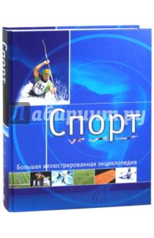 Обложка книги Спорт. Большая иллюстрированная энциклопедия