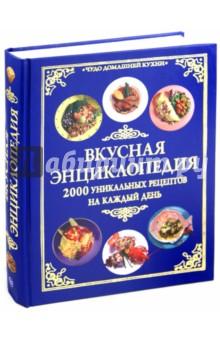 Вкусная энциклопедия домашней кухни