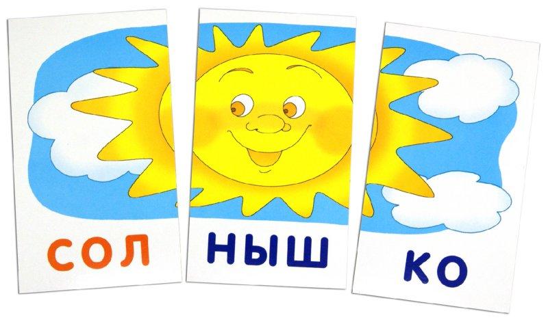 """Иллюстрация 1 из 16 для Набор из карточек """"Собака. Читаем по слогам. Обучение грамоте"""" - А. Штец   Лабиринт - книги. Источник: Лабиринт"""