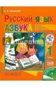 Обложка книги Русский язык. 1 класс. Азбука. Учебник по обучению грамоте и чтению