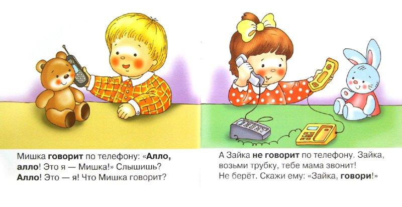 Иллюстрация 1 из 20 для Буду - не буду - Фролова, Савушкин | Лабиринт - книги. Источник: Лабиринт