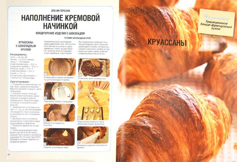 Иллюстрация 1 из 7 для Вкусная выпечка. Подробное иллюстрированное руководство - Дарина Дарина | Лабиринт - книги. Источник: Лабиринт