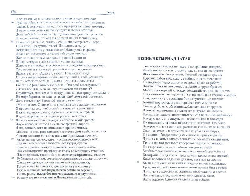 Иллюстрация 1 из 11 для Одиссея - Гомер   Лабиринт - книги. Источник: Лабиринт
