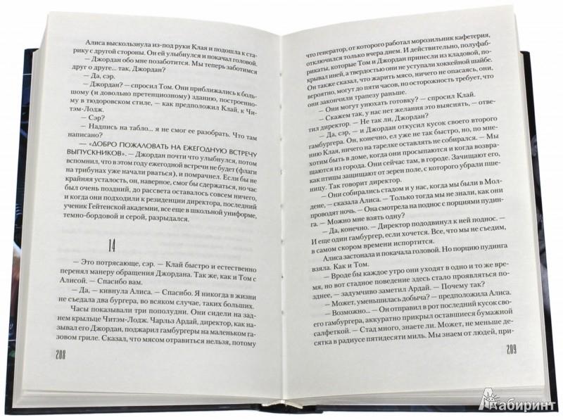 Иллюстрация 1 из 14 для Мобильник - Стивен Кинг | Лабиринт - книги. Источник: Лабиринт