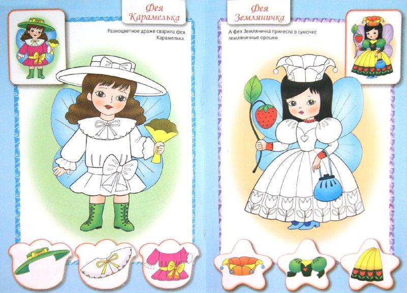 Цветные раскраски для девочек распечатать - 9