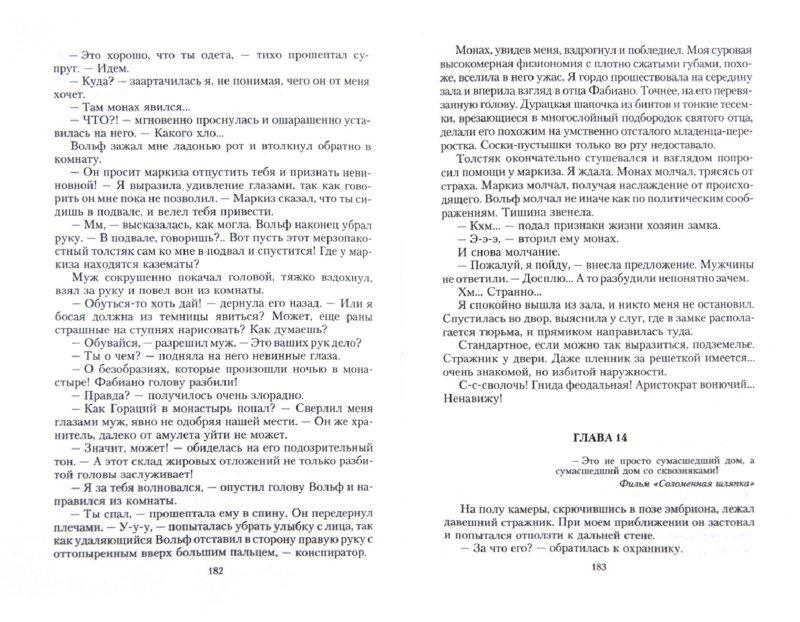 Иллюстрация 1 из 5 для Закон притяжения - Евгения Гордеева | Лабиринт - книги. Источник: Лабиринт