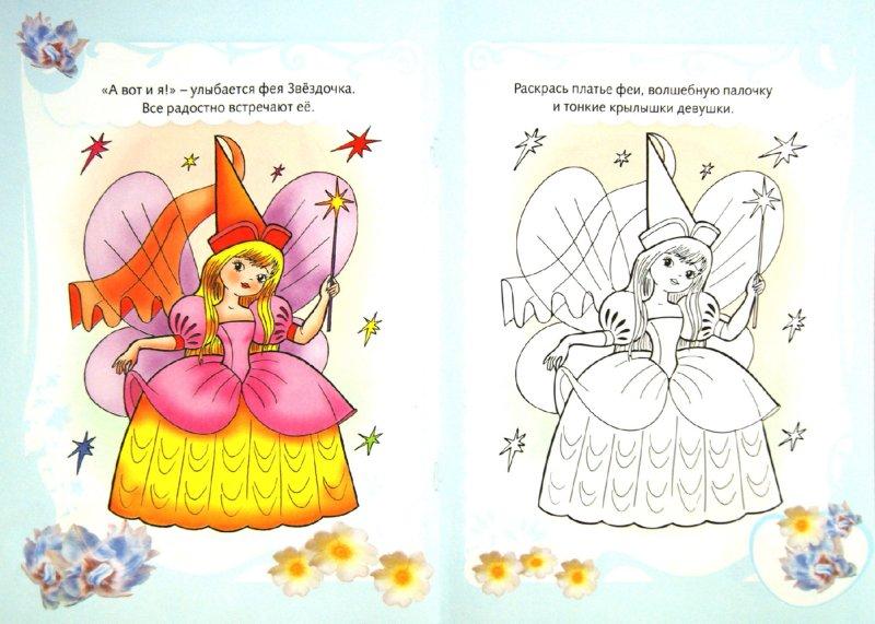 Игры для девочек раскраски с образцом