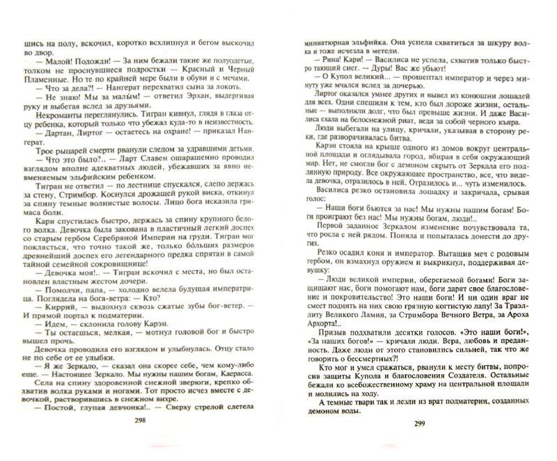 Иллюстрация 1 из 2 для Клинок белого пламени - Анна Тьма | Лабиринт - книги. Источник: Лабиринт