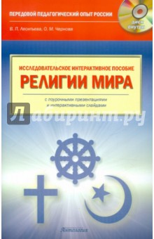 Религии мира. Исследовательское интерактивное пособие (+CD)