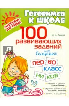 Асеева Ирина Ивановна 100 развивающих заданий для будущих первоклассников