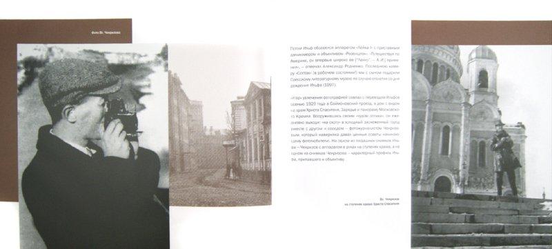 Иллюстрация 1 из 37 для Москва и Москвичи в фотографиях Ильи Ильфа - Александра Ильф | Лабиринт - книги. Источник: Лабиринт