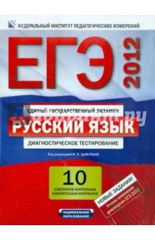 ЕГЭ-2012. Русский язык: 10 комплектов контрольных измерительных материалов