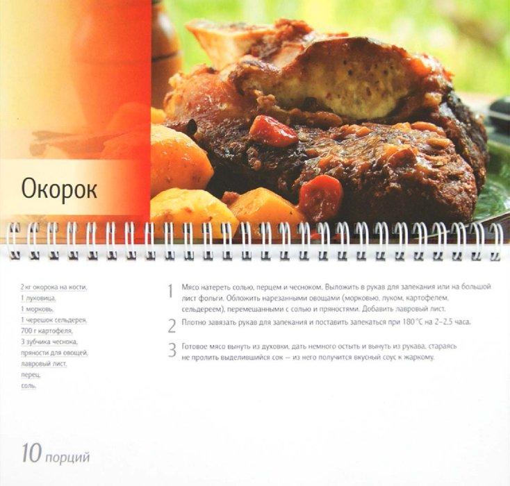 Иллюстрация 1 из 6 для Блюда из духовки (пружина) - Елена Анисина | Лабиринт - книги. Источник: Лабиринт