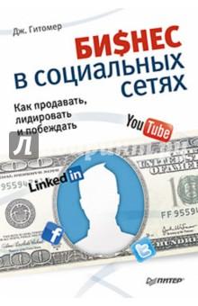 Бизнес в социальных сетях. Как продавать, лидировать и побеждать