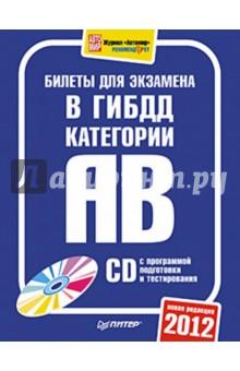 Билеты для экзамена в ГИБДД 2012. Категории А и B (+CDpc)