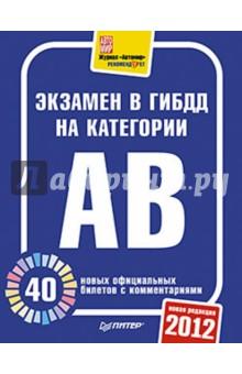Экзамен в ГИБДД 2012. 40 новых официальных билетов с комментариями. Категории А, В