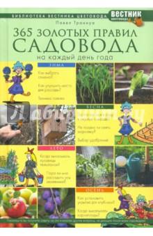 Траннуа Павел Франкович 365 золотых правил садовода на каждый день года