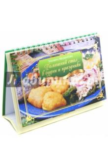 Меджитова Эльмира Джеватовна Домашний стол в будни и праздники