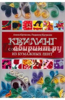 Юртакова Людмила, Юртакова Алина Квилинг: создаем композиции из бумажных лент