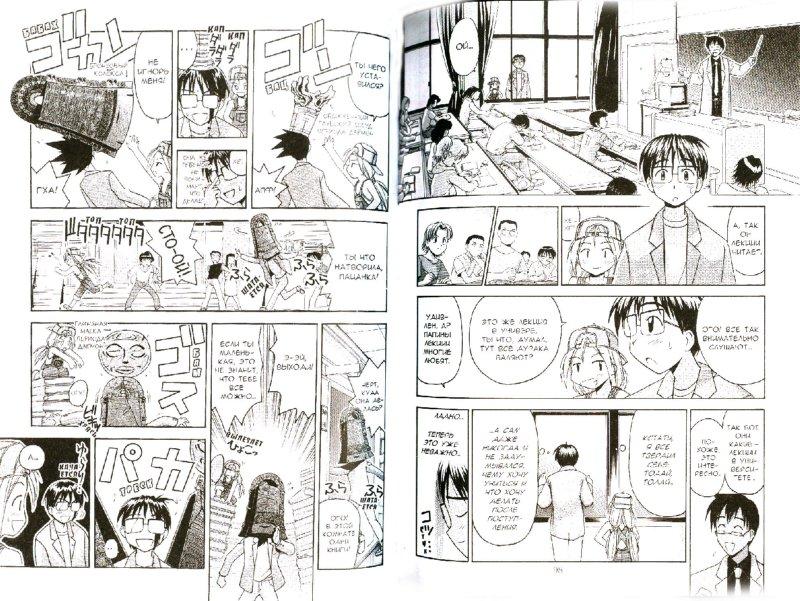 Иллюстрация 1 из 6 для С любовью, Хина. книга 4 - Кэн Акамацу | Лабиринт - книги. Источник: Лабиринт