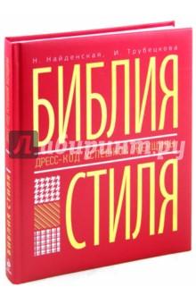 Найденская Наталия Георгиевна, Трубецкова Инесса Александровна Библия стиля. Дресс-код успешной женщины