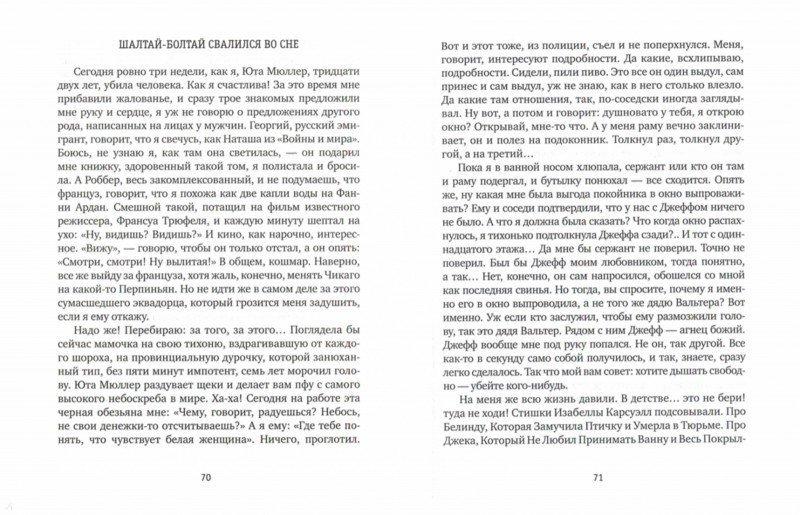 Иллюстрация 1 из 6 для Лук Будды - Сергей Таск   Лабиринт - книги. Источник: Лабиринт