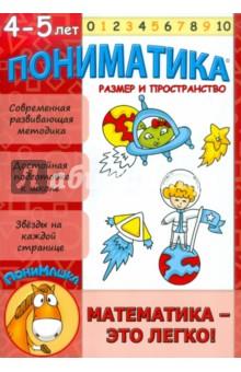 Ардаширова Е. В. Пониматика. Развивающее пособие для детей 4-5 лет. Размер и пространство