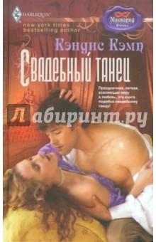Свадебный танецИсторический сентиментальный роман<br>Леди Франческа Хостон, блестящая красавица и любимица светских салонов, давно уже не мечтает о собственном счастье, зато устраивать удачные браки других ей удается виртуозно. Узнав, что когда-то жестоко ошиблась - не поверила своему возлюбленному, герцогу Рошфору, и опрометчиво разорвала помолвку из-за хитроумно сплетенной против него интриги, Франческа чувствует вину, а потому считает своим долгом помочь ему найти идеальную жену. И с энтузиазмом берется за дело.<br>