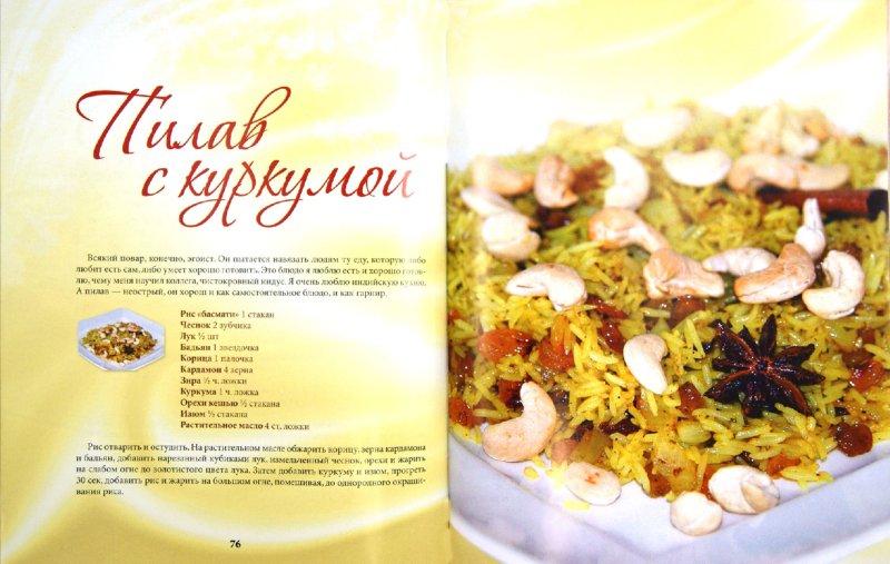 Иллюстрация 1 из 14 для Женская еда. 52 лучших блюда - Илья Лазерсон | Лабиринт - книги. Источник: Лабиринт