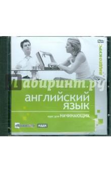 Чудаков Илья Витальевич Английский язык. Видеокурс. Уровень для начинающих (DVD)